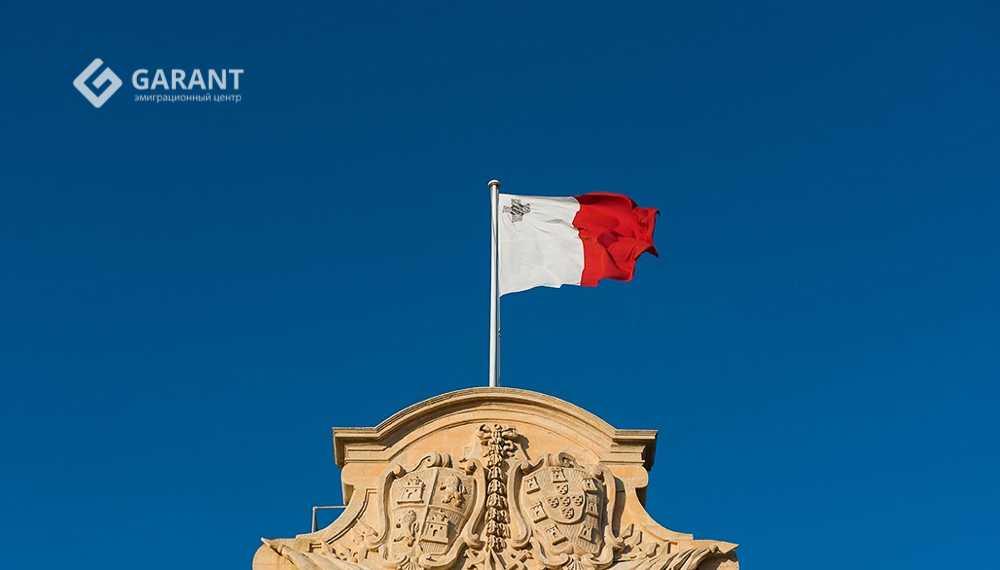 паспорт гражданина ЕС. Мальта