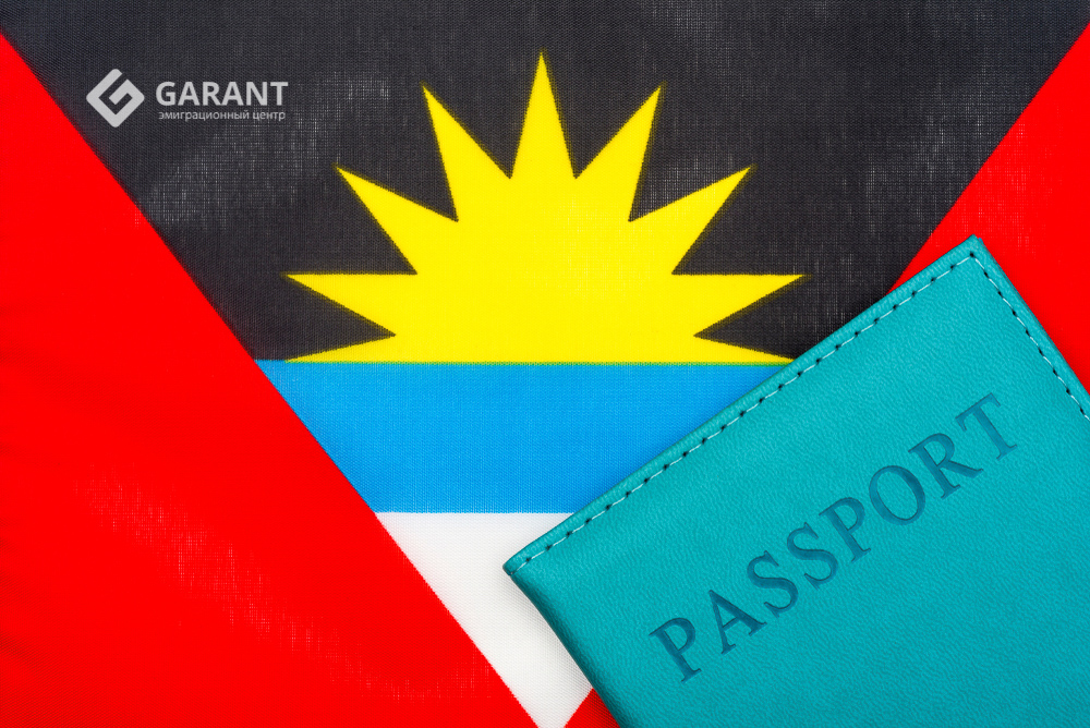 Получить паспорт Антигуа и Барбуда