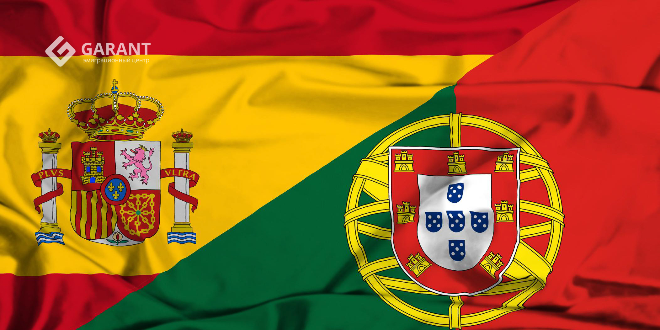 Золотая Виза в Испании и Португалии