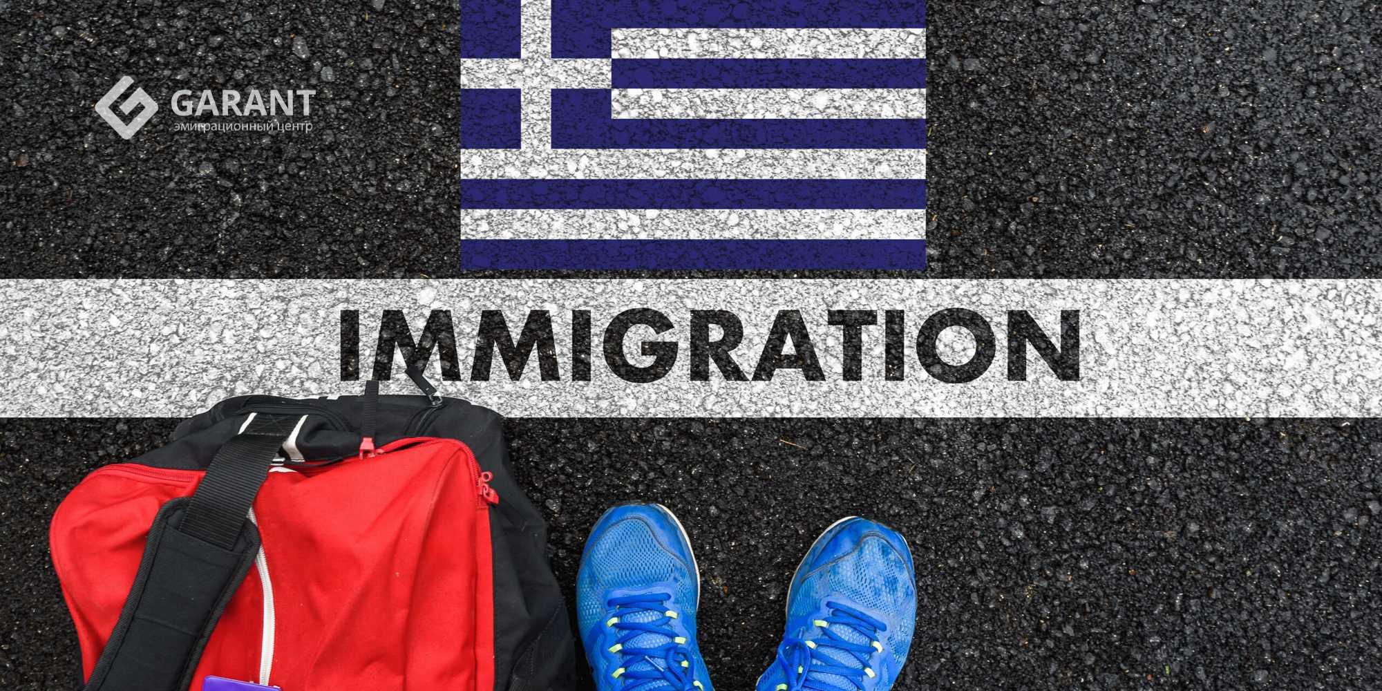 вид на жительство в Греции 2020