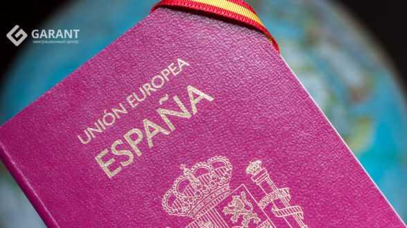 6 способов получить испанское гражданство