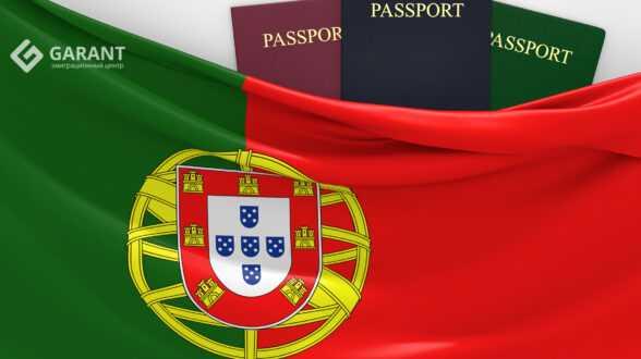 Получить паспорт Португалии