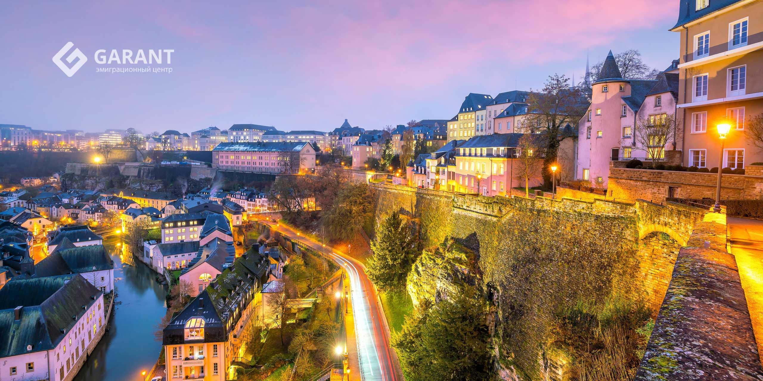 Получить паспорт гражданина Люксембурга