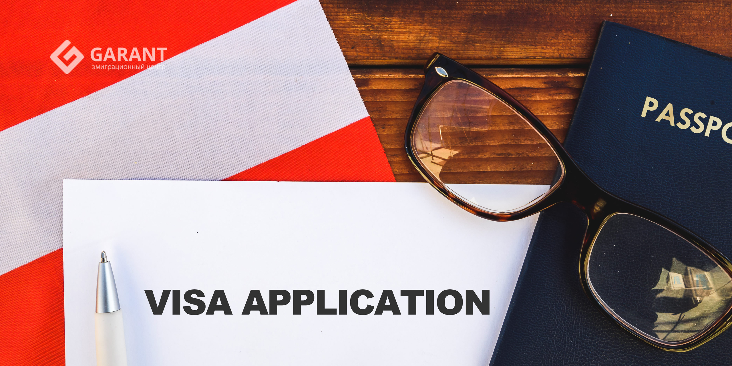 Получить паспорт гражданина Австрии в 2020