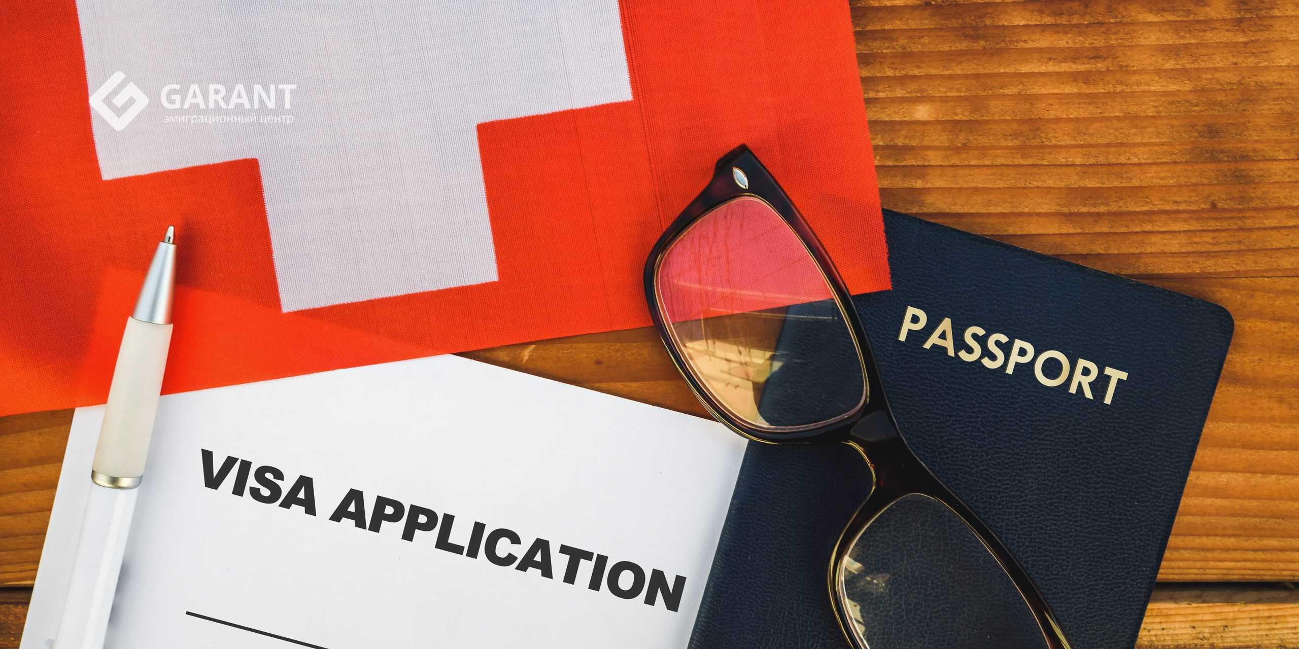 Получить паспорт гражданина Швейцарии