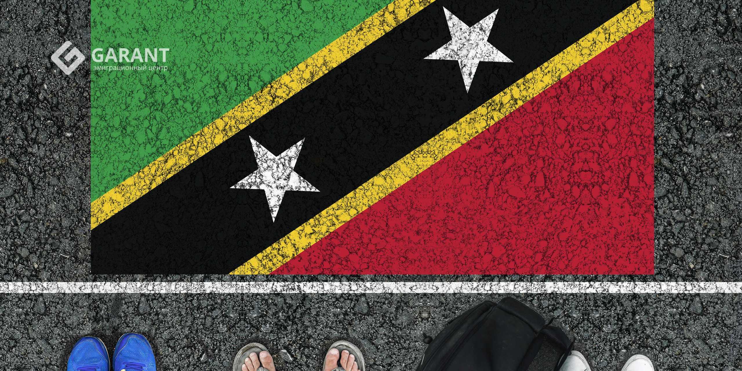 Получить паспорт гражданина Сент-Киттс и Невис