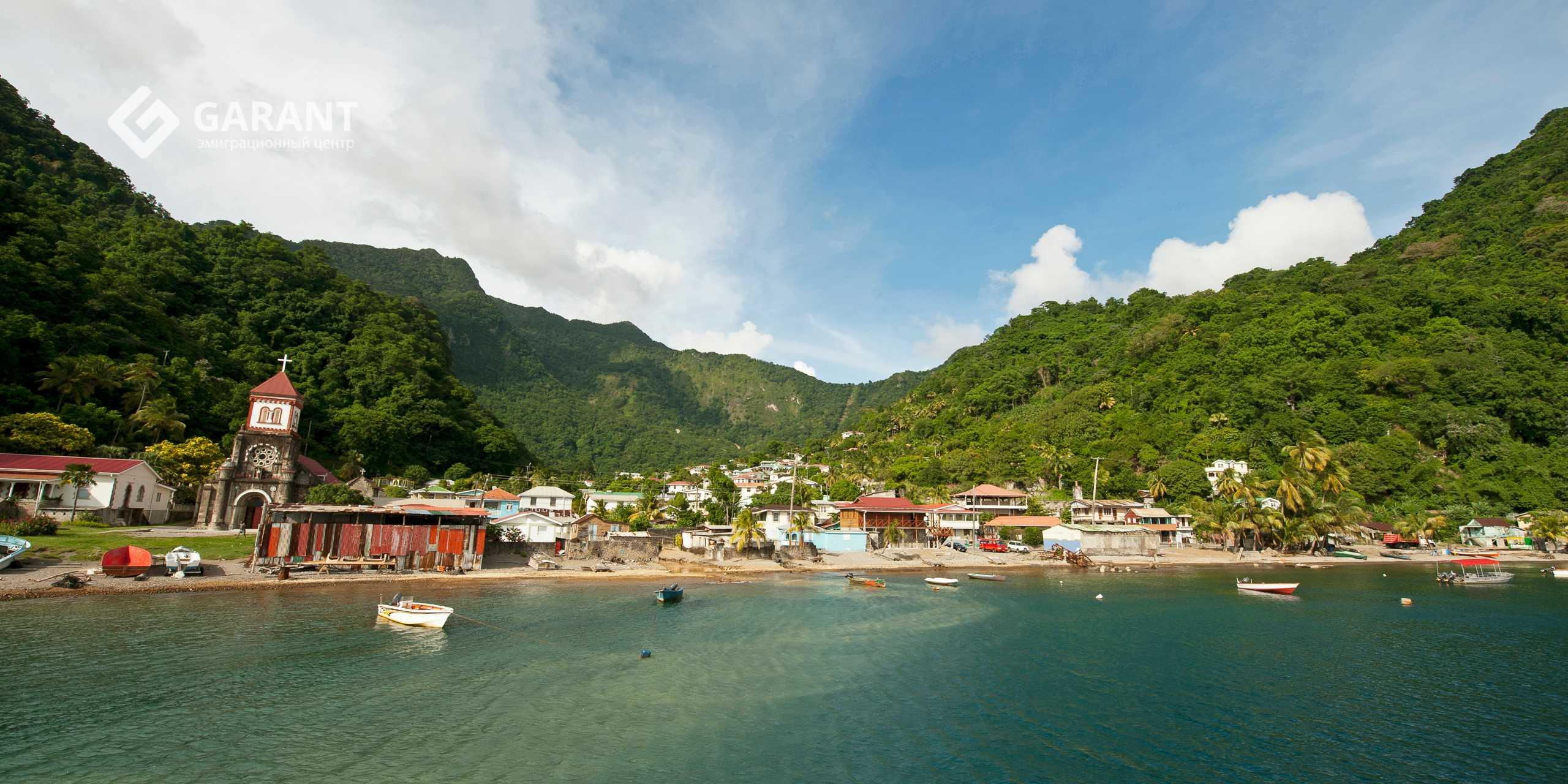 получение гражданства Доминики после покупки недвижимости