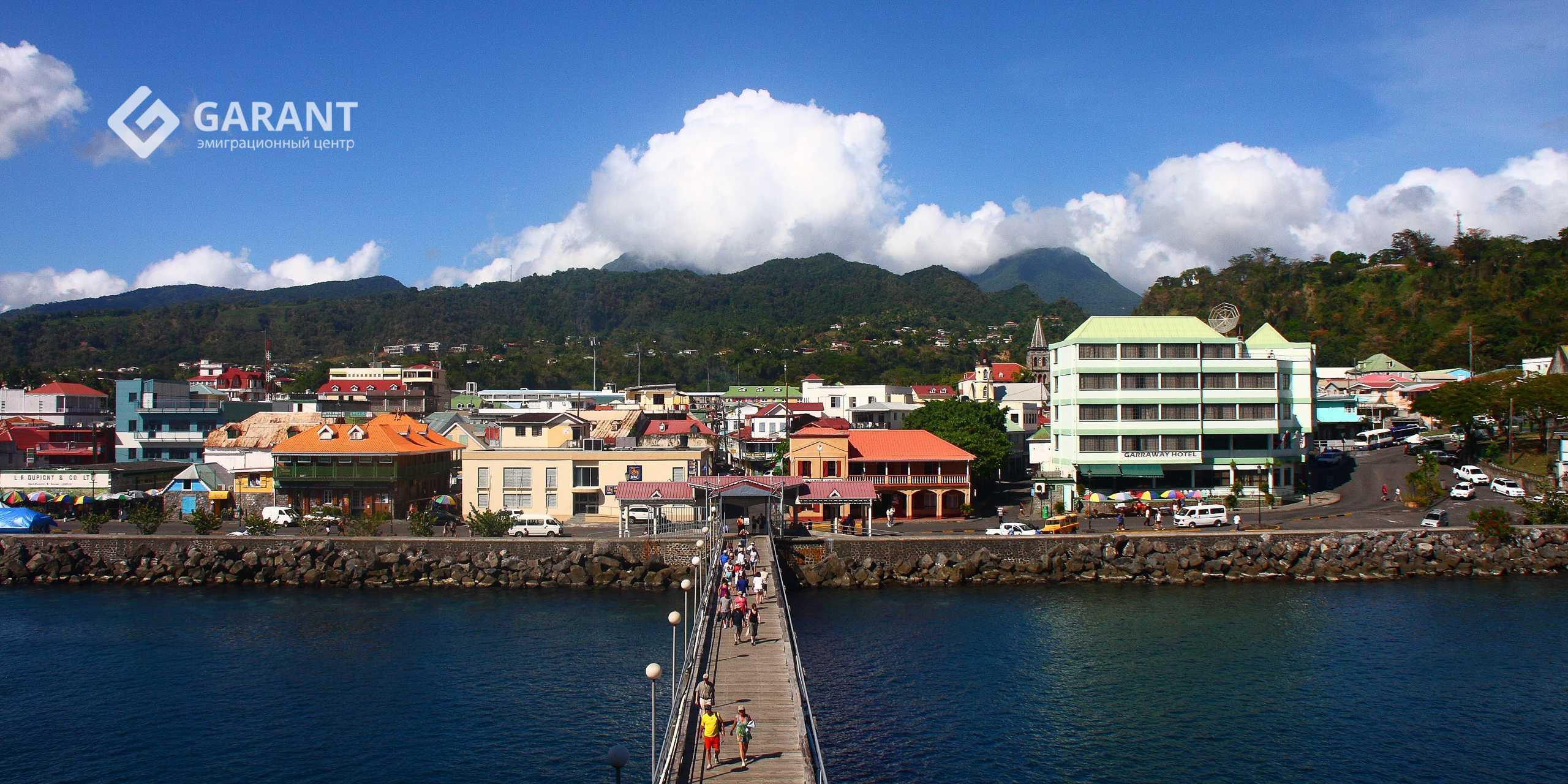 Получение гражданства в Доминике за 3 месяца. Что нужно знать?