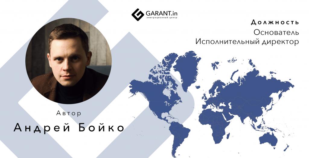 Андрей Бойко - исполнительный директор