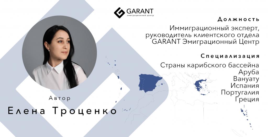 Елена Троценко - эмиграционный эксперт, Garant.in