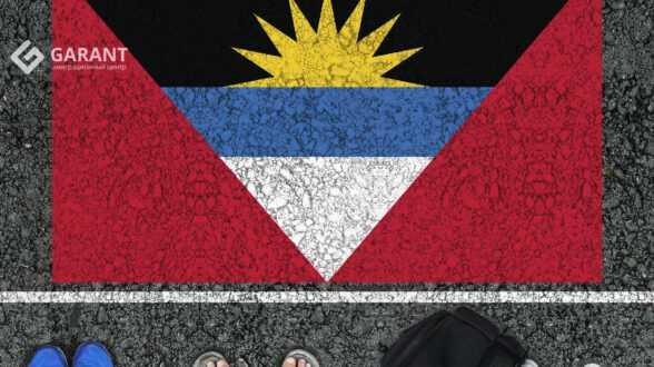 Garant.in отзывы, гражданство Антигуа и Барбуды