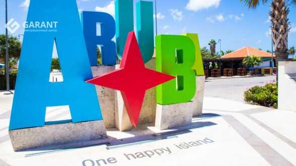 Хотите получить гражданство Нидерландов? — Инвестируйте в Арубу!