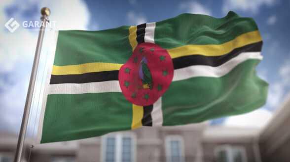 Второе гражданство с паспортом Доминики