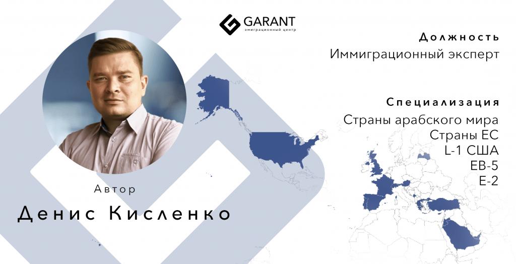 Дмитрий Кисленко - иммиграционный экперт