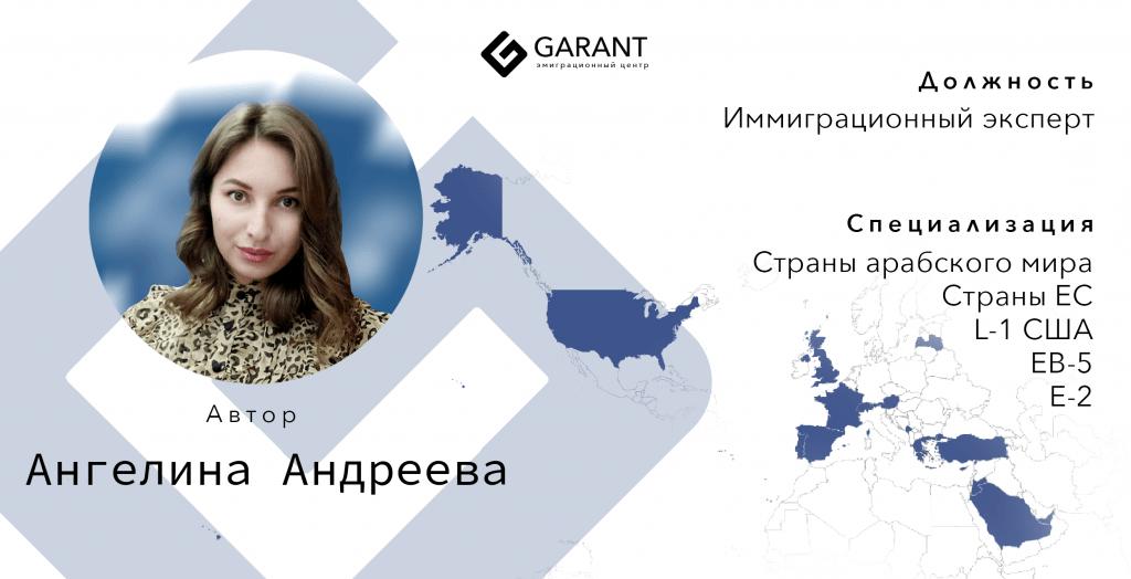 Ангелина Андреева - эмиграционный эксперт