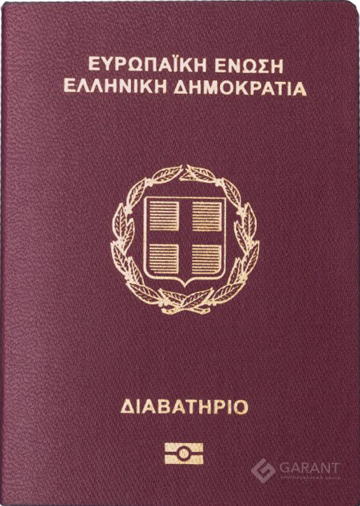 Citizenship of Greece