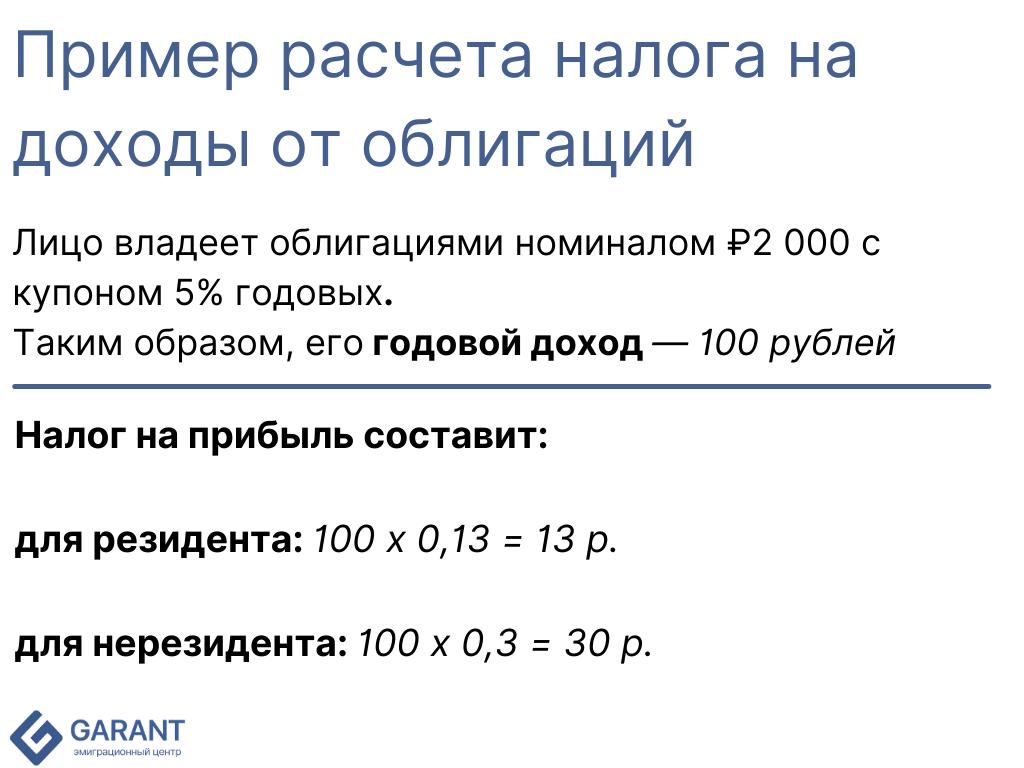 Пример расчета налога на доходы от облигаций